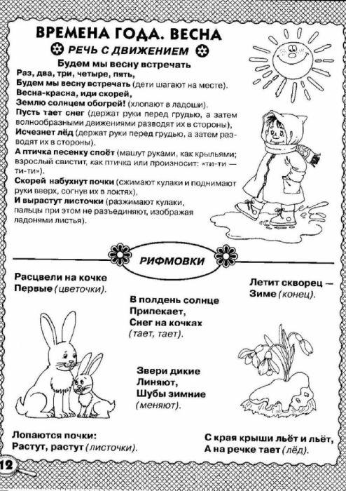 4914311_vo_vsyu_stranicu-14.jpg (494×700)