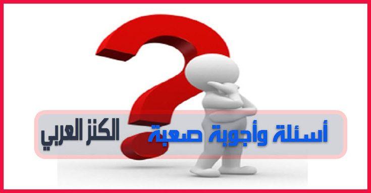 أسئلة وأجوبة صعبة Person Personal Care