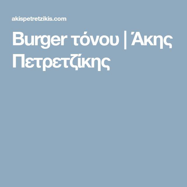Burger τόνου | Άκης Πετρετζίκης