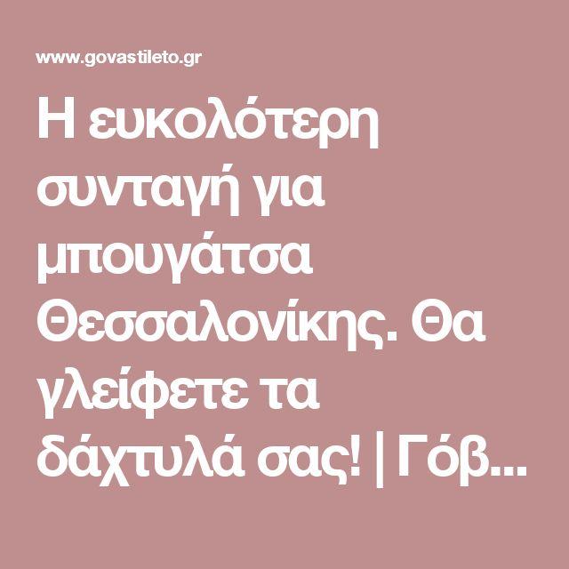 Η ευκολότερη συνταγή για μπουγάτσα Θεσσαλονίκης. Θα γλείφετε τα δάχτυλά σας!   Γόβα Στιλέτο