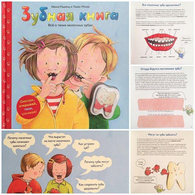 Раз уж зубы). Купила пока племяннику в подарок, сын еще не дорос, но я сама много интересного там нашла! 30 плотных страниц, хорошие иллюстрации, интересные факты и новые знания! Надеюсь, книга поможет племяшке полюбить чистить зубы, объяснит ему зачем и почему нужно за зубками ухаживать. Почему молочные зубы начинают шататься? Как устроен зуб? Почему зубы могут заболеть? В игровой форме (адаптированный текст, клапаны, зеркальце, окошки) все ответы есть в этой книге.