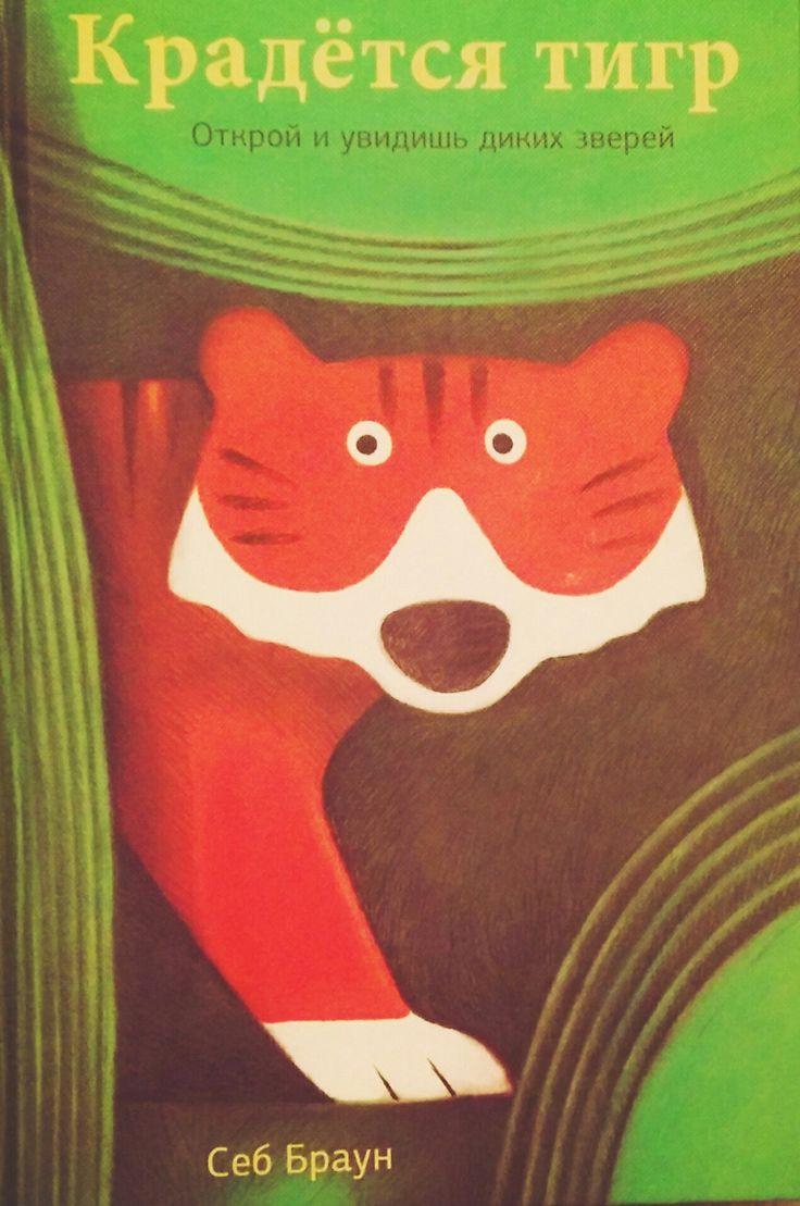 Эта занимательная книжка  с иллюстрациями всемирно известного  художника познакомит  детей с обитателями дикой  природы