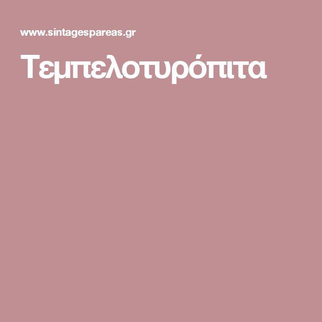 Τεμπελοτυρόπιτα