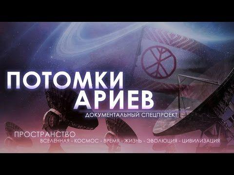***ЛЮБОВЬ СПАСАЕТ МИР***: Потомки Ариев. Рен-ТВ