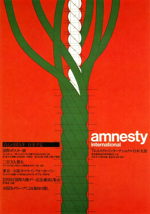 Japanese Poster: Amnesty International. Ikko Tanaka. 1977