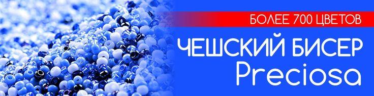 Интернет-магазин Бисерок - Biserok.ru
