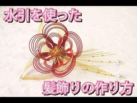 水引で作る髪飾り 【さん・おいけ】 - YouTube