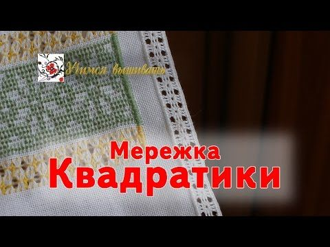 Другие, интрересные уроки по вышивке можна найти на обучающем сайте www.embroidery.oraclena.com.ua