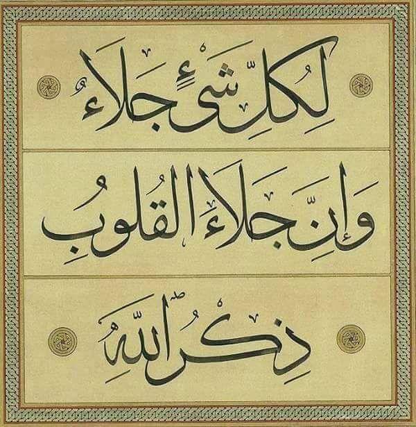 """Kâmil Efendi'nin Sülüs hattıyla """"Her şeyin bir cilâsı vardır, kalplerin cilâsı da zikrullâhtır."""" meâlindeki yazısı."""