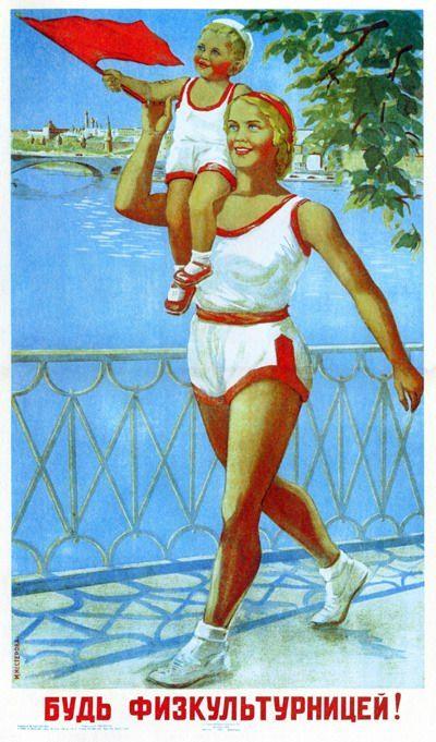 «Be an athlete!»  Nesterova-Berzina M. A., 1946