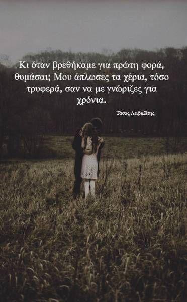 Ποίηση-Τάσος Λειβαδίτης #poem