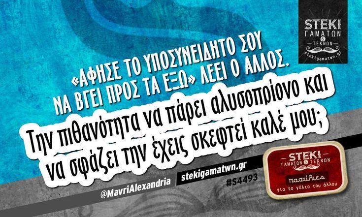 Άφησε το υποσυνείδητο σου @MavriAlexandria - http://stekigamatwn.gr/s4493/