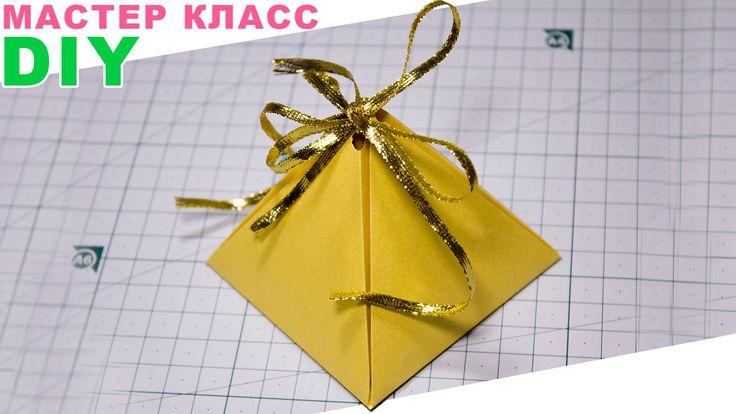 Коробочка пирамидка для упаковки любого подарка Коробочка на завязках  The pyramid box for packing of any gift Box with ties