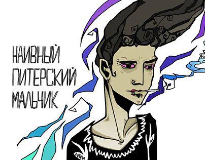 "Check out new work on my @Behance portfolio: ""Постер ""Наивный питерский мальчик"""" http://be.net/gallery/36067719/poster-naivnyj-piterskij-malchik"
