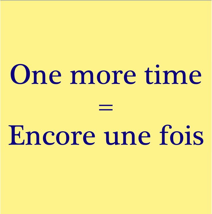 pronunciation: http://soundcloud.com/edi/one-more-time-encore-une-fois