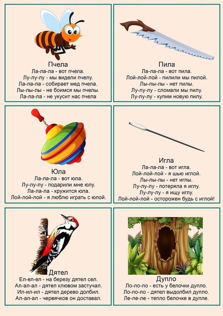 Картинки чистоговорки на звук л для детей