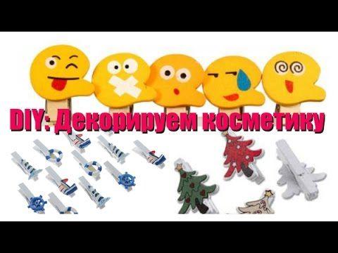 DIY: Декоративные прищепки//Декорируем косметику//Мыловарение