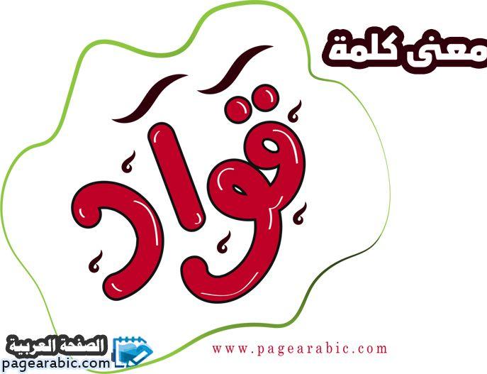 معنى كلمة قواد باللهجة السعودية الصفحة العربية Arabic Calligraphy Calligraphy