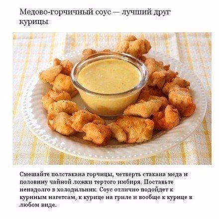 Аппетитные соусы, которые можно приготовить дома 1