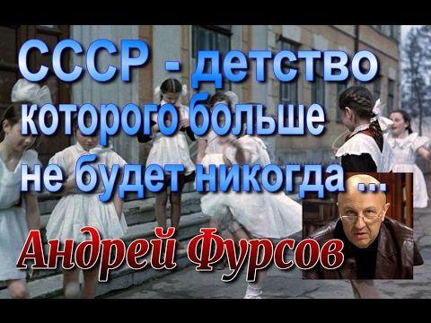 Андрей Фурсов СЧАСТЛИВОЕ ДЕТСТВО В СССР которого не будет никогда.