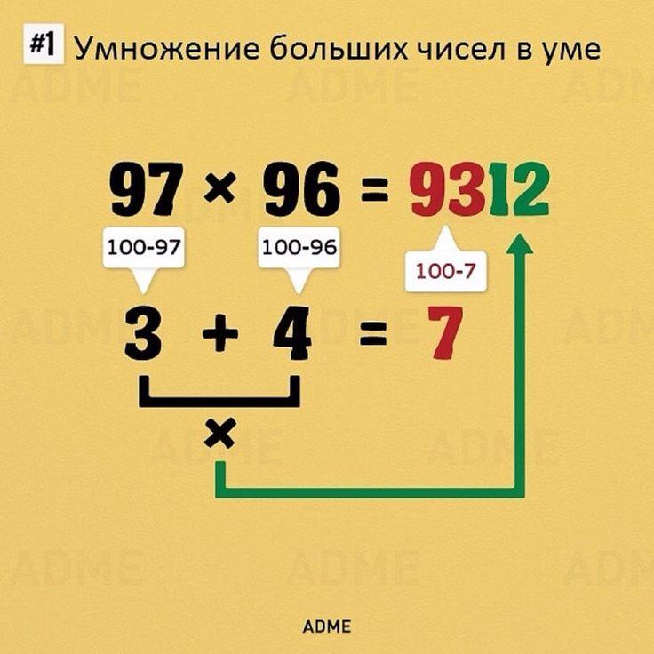 Умножение больших чисел в уме