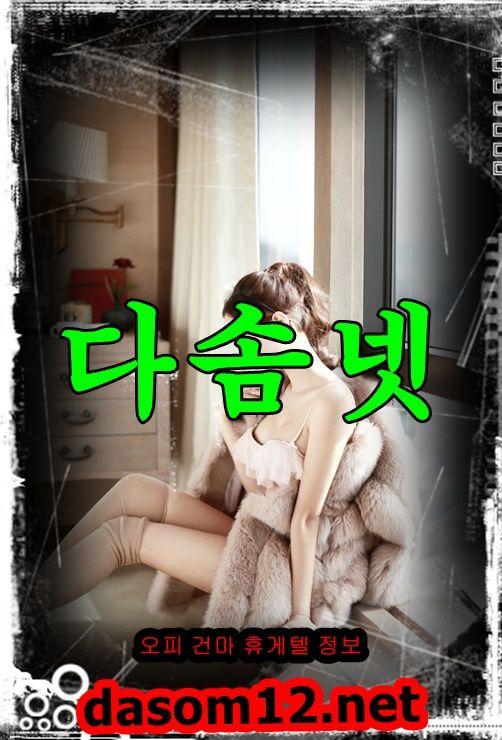 평촌오피>http://dasom12.net<부평오피<인천건마>수원휴게텔