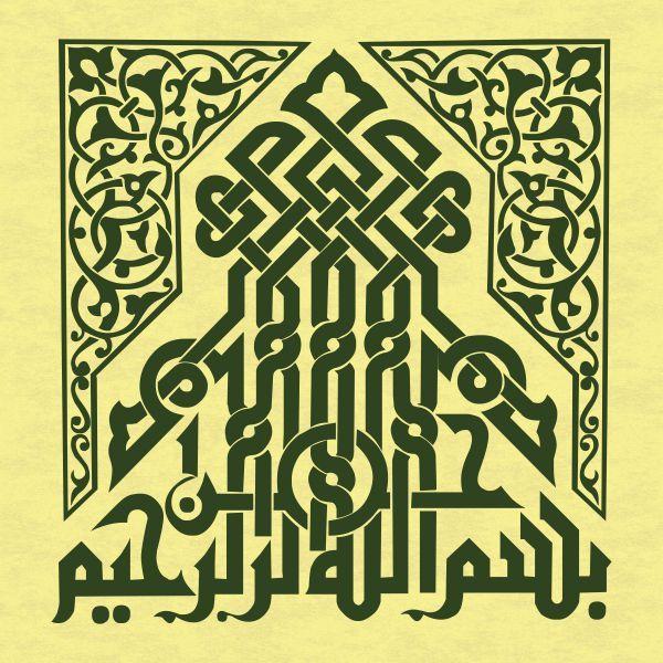 Rahman ve Rahim olan Allah'ın adıyla   بسم الله الرحمن الرحيم