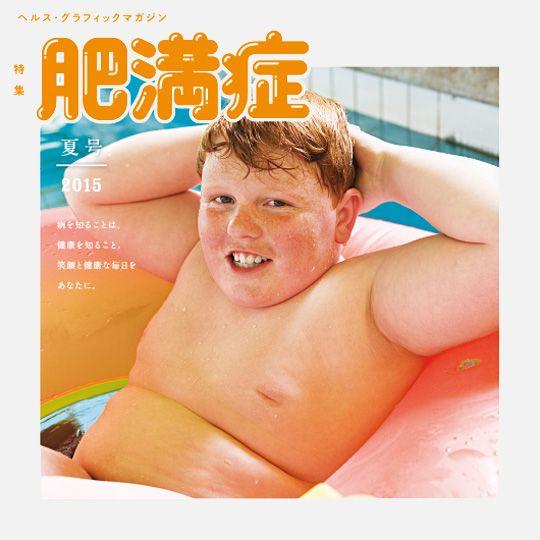 2015夏号 肥満症