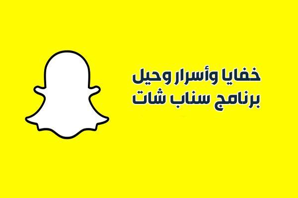 تنزيل سناب شات Snapchat 2019 3