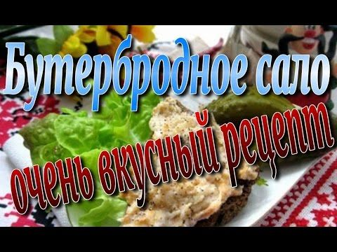 Бутербродное сало -популярная украинская закуска.