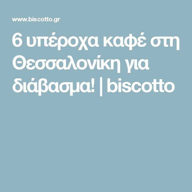 6 υπέροχα καφέ στη Θεσσαλονίκη για διάβασμα!   biscotto