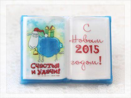 Мыло с картинкой Новогодняя книга - с символом наступающего нового 2015 года. Рисунок нанесен на спец. водорастворимую бумагу и смылится вместе с мылом.