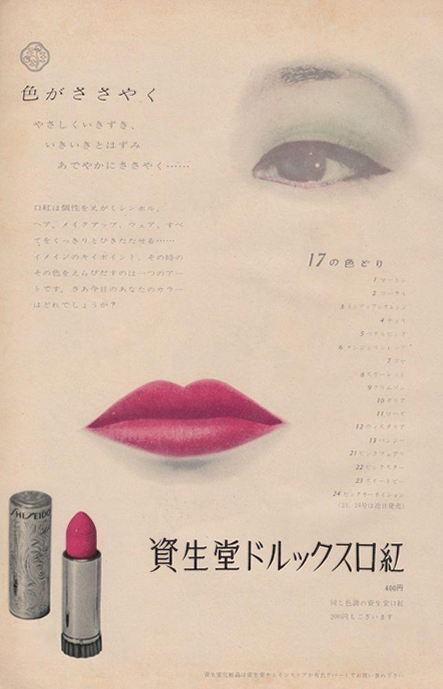 SHISEIDO De Luxe 1959