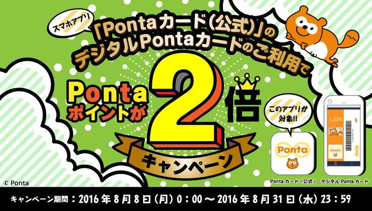 キャンペーン期間中にスマホアプリ「Pontaカード(公式)」のデジタルPontaカードのご利用&エントリーでお買上げポイント2倍キャンペーン