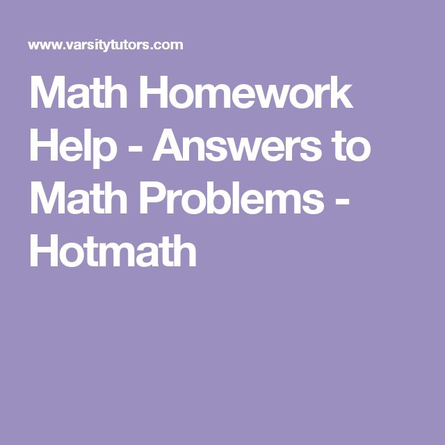 math homework help - answers to math problems - hotmath
