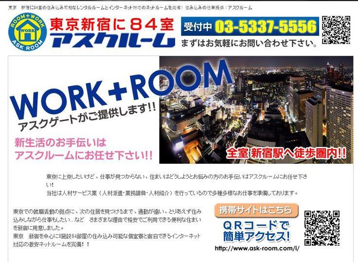 http://www.ask-room.com/  東京 新宿に84室の住み込み可能なレンタルルームと宿泊できるインターネット対応の激安ネットルームを完備|アスクルーム  アスクルームは、東京 新宿に84室のレンタルルームとインターネット対応のネットルームを完備。 上京時、就職活動の拠点に。住み込みの仕事もご提供。格安の個室寮として利用も可能。|株式会社アスクゲート 〒169-0073 東京都新宿区百人町1-18-9 TEL:03-5337-5556 FAX:03-5337-5557  住み込み 東京, 住み込み 仕事 求人, レンタルルーム 格安, 東京 寮 求人, ネットルーム, シェアハウス 東京, 上京 仕事, 東京 就職活動, 個室寮, 新宿, アスクルーム