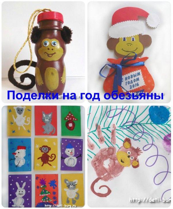 Поделки на год обезьяны