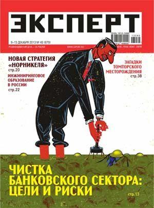 Эксперт. № 49 (9 - 15 декабря 2013) | Общество и политика | Электронная библиотека
