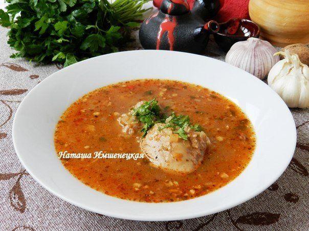 ♨ Харчо из курицы Автор: Наташа Имшенецкая  Традиционно грузинский суп харчо готовится на говядине, и чаще всего я готовлю именно такой харчо. Однако, для разнообразия, можно приготовить суп харчо с курицей и рисом. Не менее вкусный, очень ароматный, острый и пряный этот суп обязательно понравится вашим мужчинам!   Для приготовления харчо из курицы с рисом понадобится:  500 г куриного мяса (бедер без кожи);  3 ст. л. риса;  1 крупная луковица;  4 зубчика чеснока;  3 ст. л. очищенных грецких…