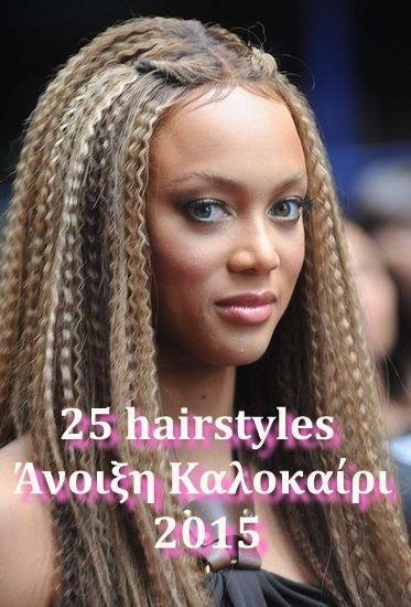 25 hairstyles για Άνοιξη Καλοκαίρι 2015 #hairstyles #xtenismata #hairstyles2015