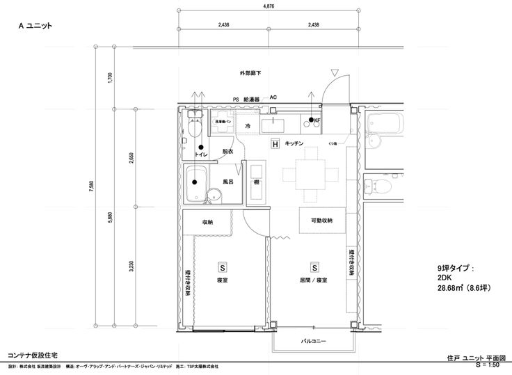 Temporary Housing: Shigeru Ban