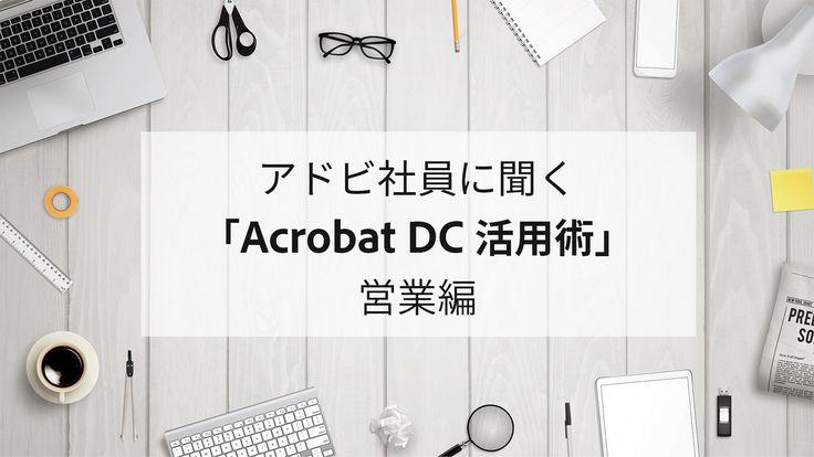 アドビ社員が実際に使っているAdobe Acrobat DCの便利な機能や小技をお届けします。