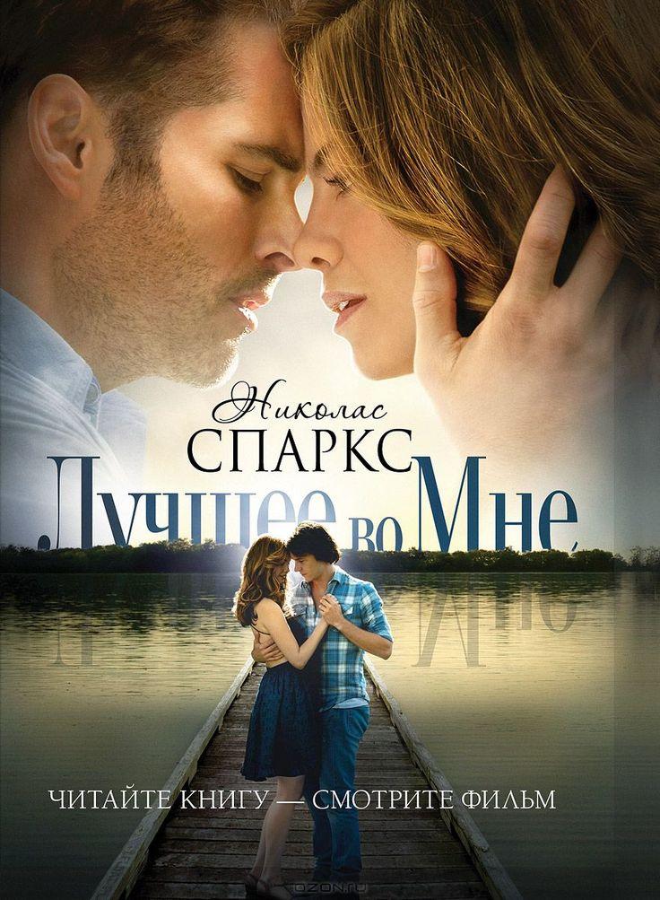 Лучшее во мне - Николас Спаркс » Электронный мир детективов и любовных романов