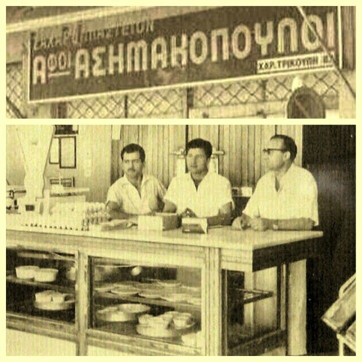 Asimakopouloi bros, old milk shop in Athens