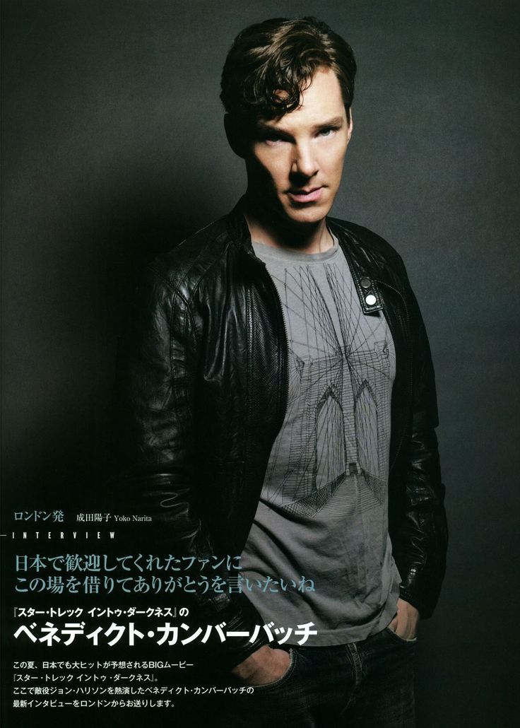 SCREEN (スクリーン) magazine, August 2013. #BenedictCumberbatch