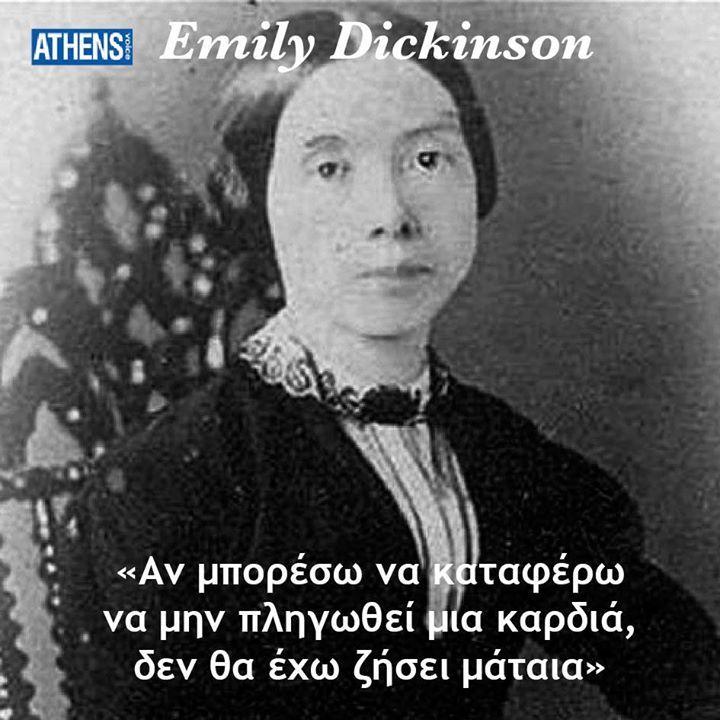 Η Emily Dickinson πέθανε στις 15 Μαΐου 1886.
