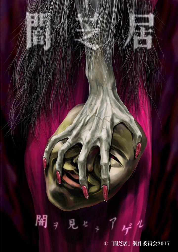 Yamishibai: Japanese Ghost Stories 5th Season