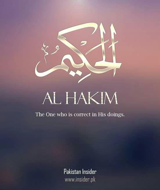 Names of Allah pak