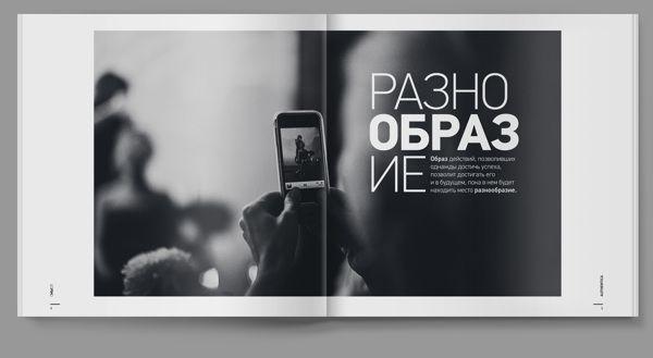 Authentica | Корпоративная брошюра on Behance