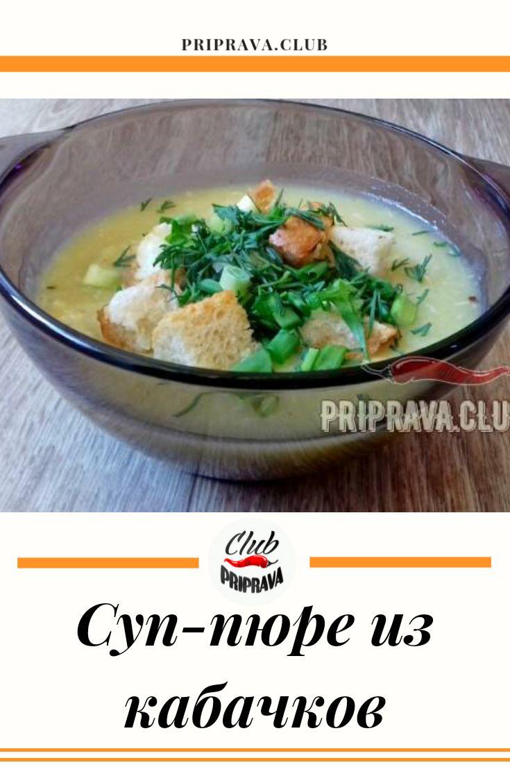 Предлагаем вам рецепты супов на все случаи жизни. Если вы ...